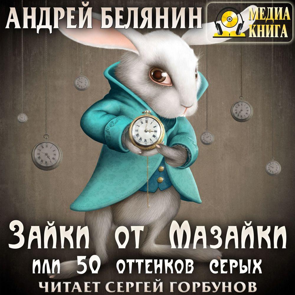 Купить книгу Зайки от Мазайки, или 50 оттенков серых, автора Андрея Белянина