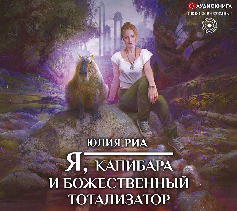 Купить книгу Я, капибара и божественный тотализатор, автора Юлии Риа