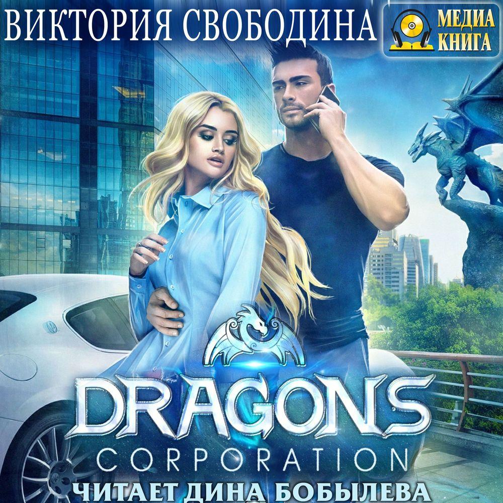 Купить книгу Dragons corporation, автора Виктории Свободиной