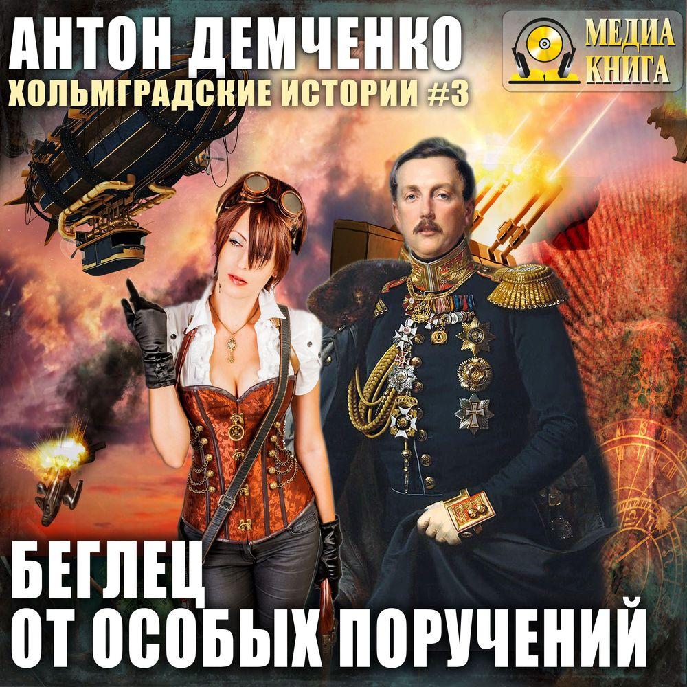 Купить книгу Беглец от особых поручений, автора Антона Демченко