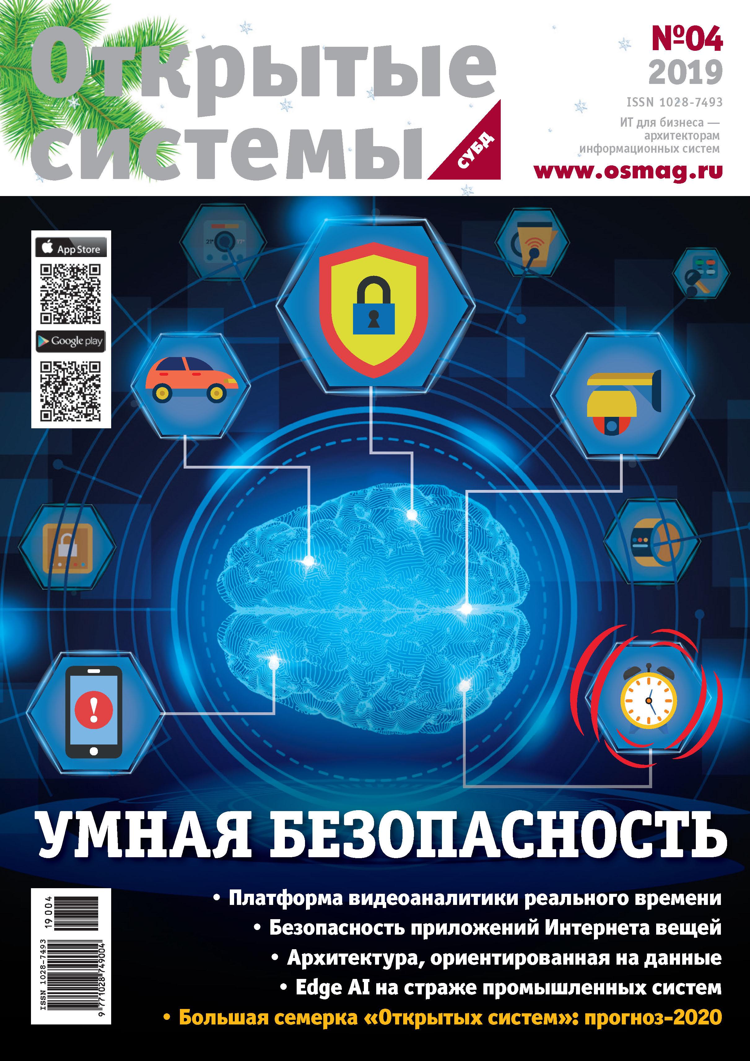 Купить книгу Открытые системы. СУБД №4/2019, автора Открытые системы