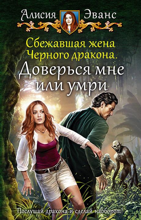 Купить книгу Сбежавшая жена Чёрного дракона. Доверься мне или умри, автора Алисии Эванс