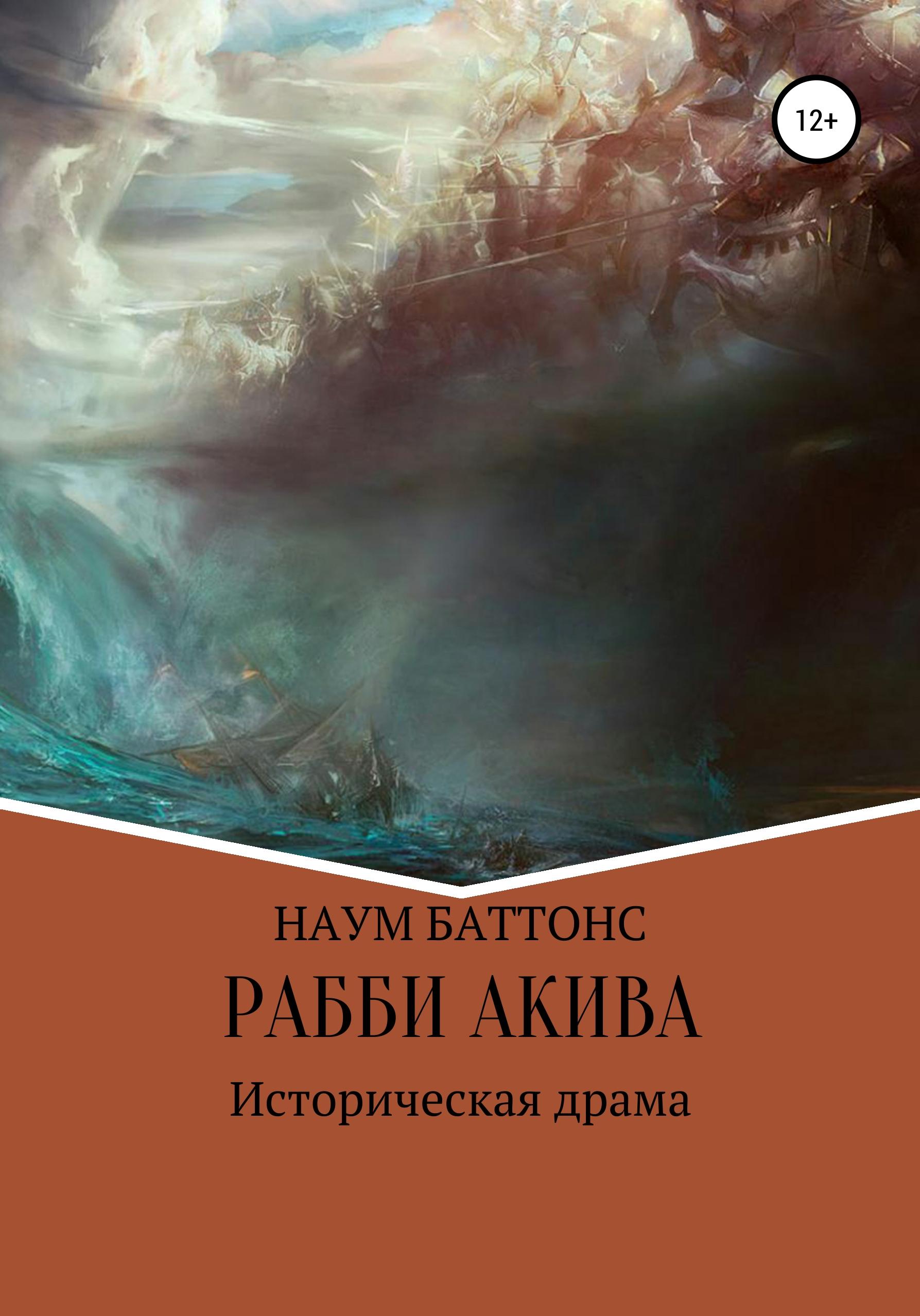 Купить книгу Рабби Акива, автора Наума Баттонса