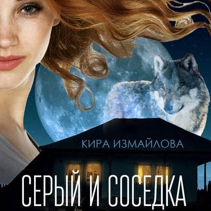 Купить книгу Серый и соседка, автора Киры Измайловой