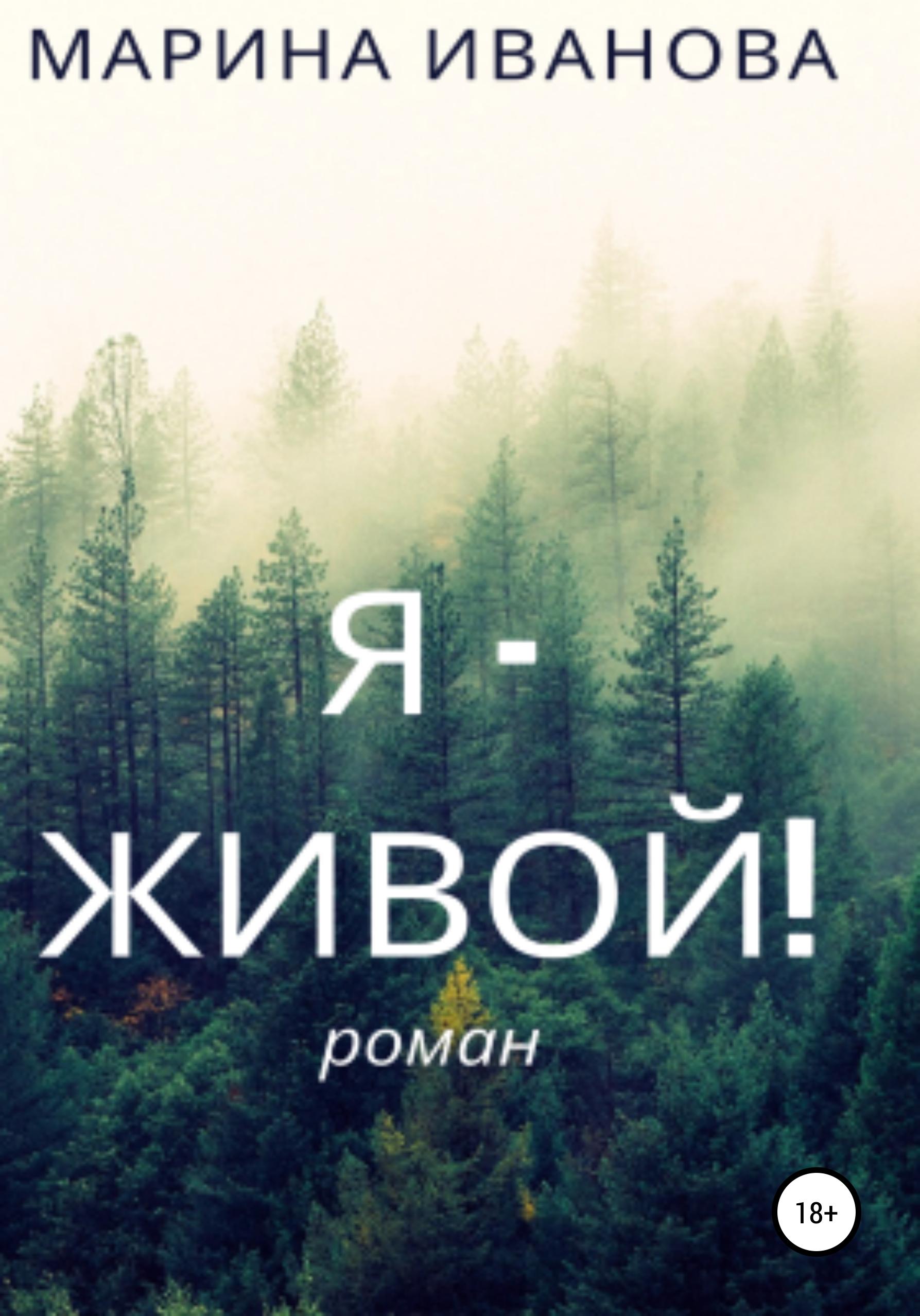 Купить книгу Я – живой!, автора Марины Ивановны Ивановой