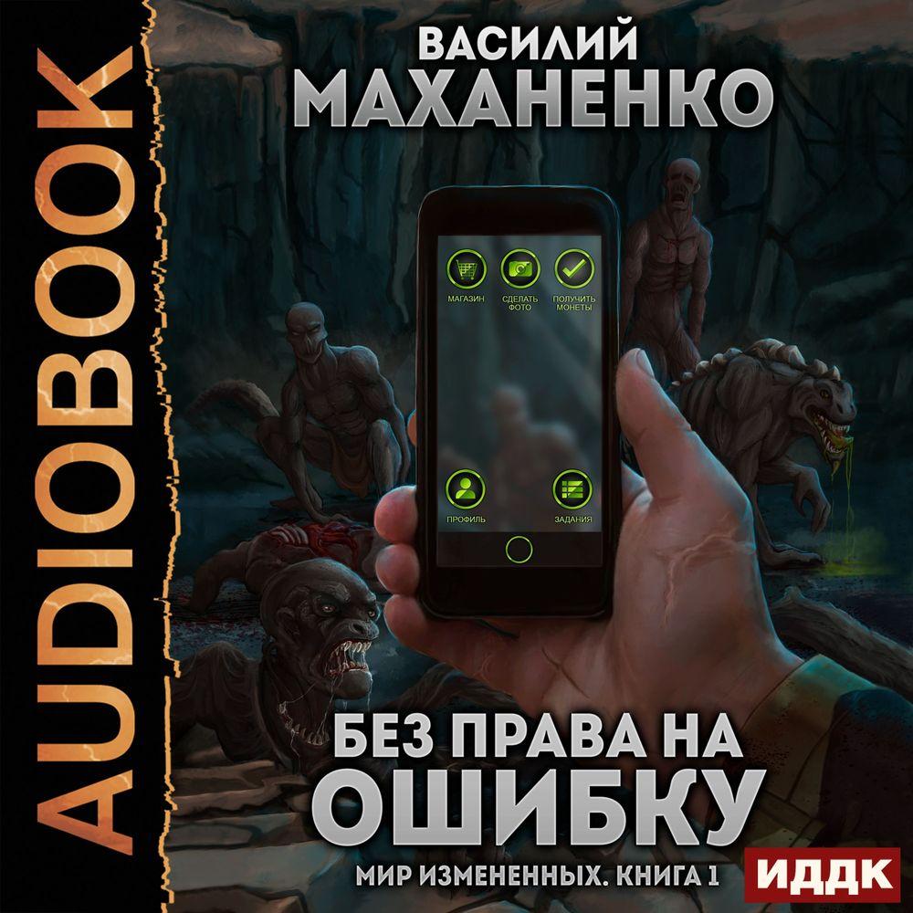 Купить книгу Мир измененных. Книга 1. Без права на ошибку, автора Василия Маханенко