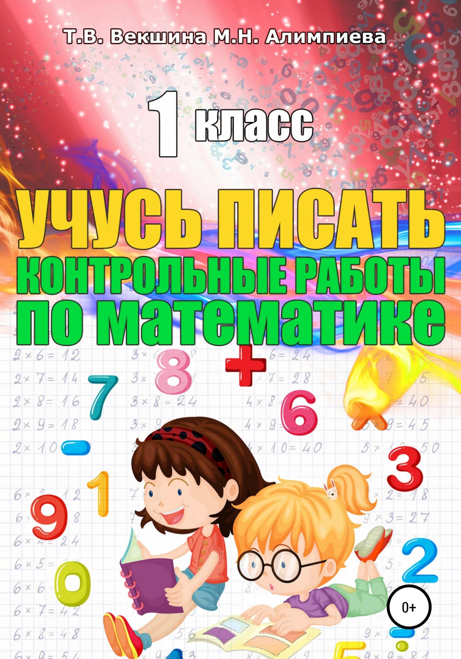 Купить книгу Учусь писать контрольные работы по математике. 1класс, автора Татьяны Владимировны Векшиной