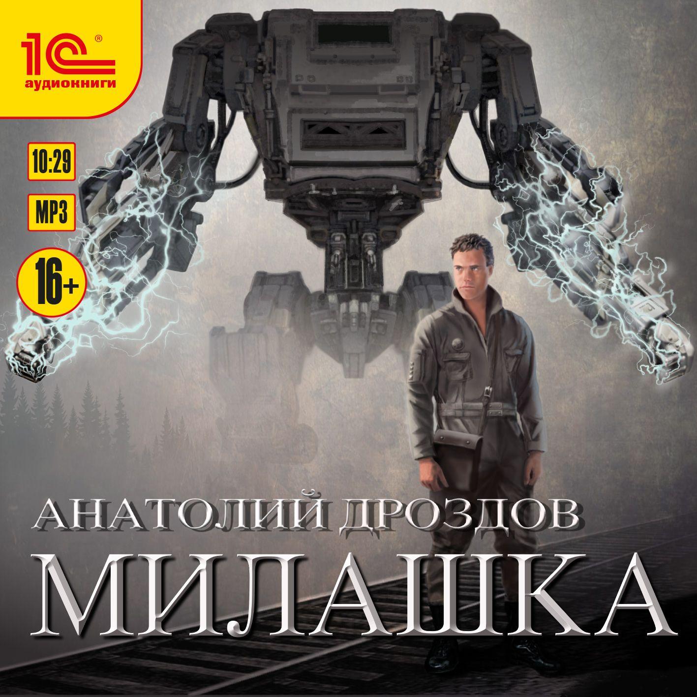 Купить книгу Милашка, автора Анатолия Дроздова
