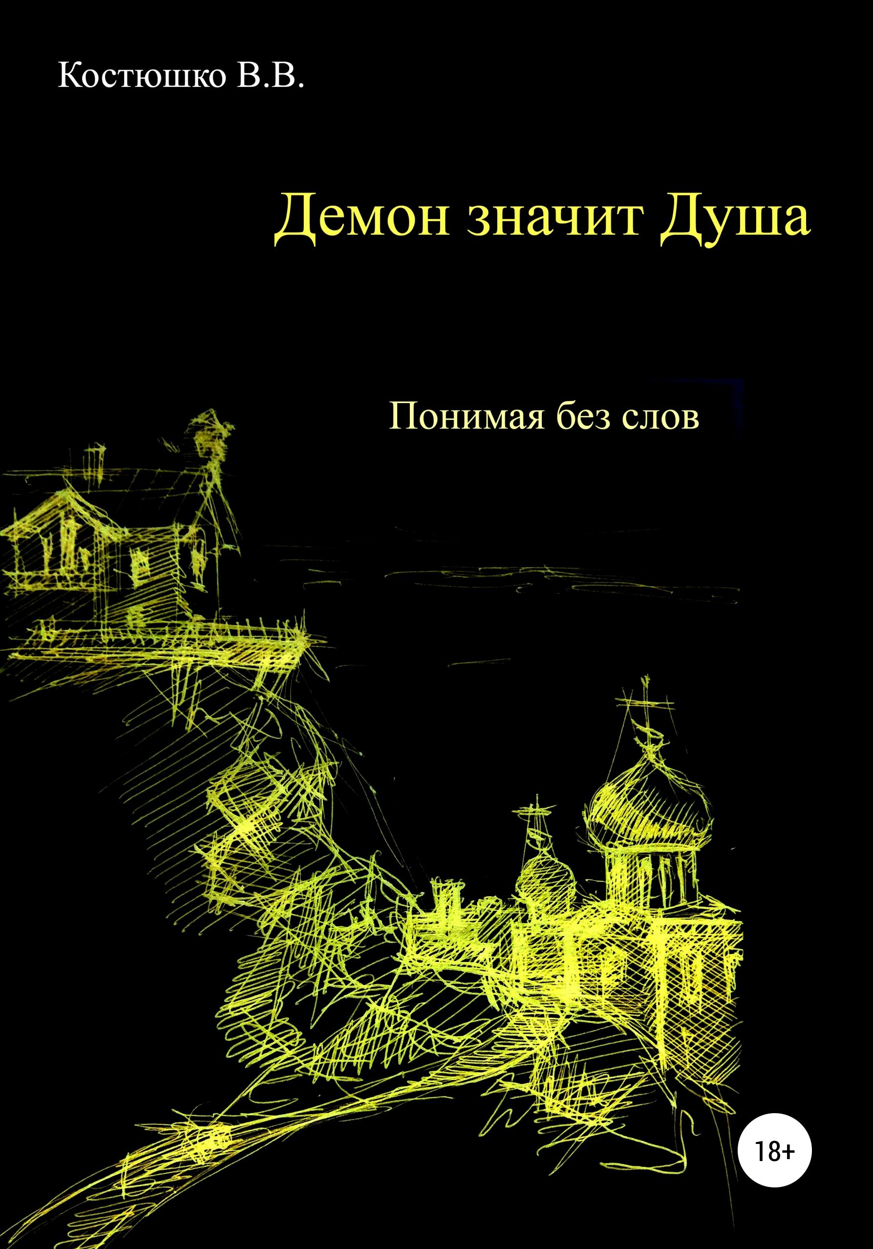 Купить книгу Демон значит Душа. Понимая без слов, автора Владимира Вячеславовича Костюшко