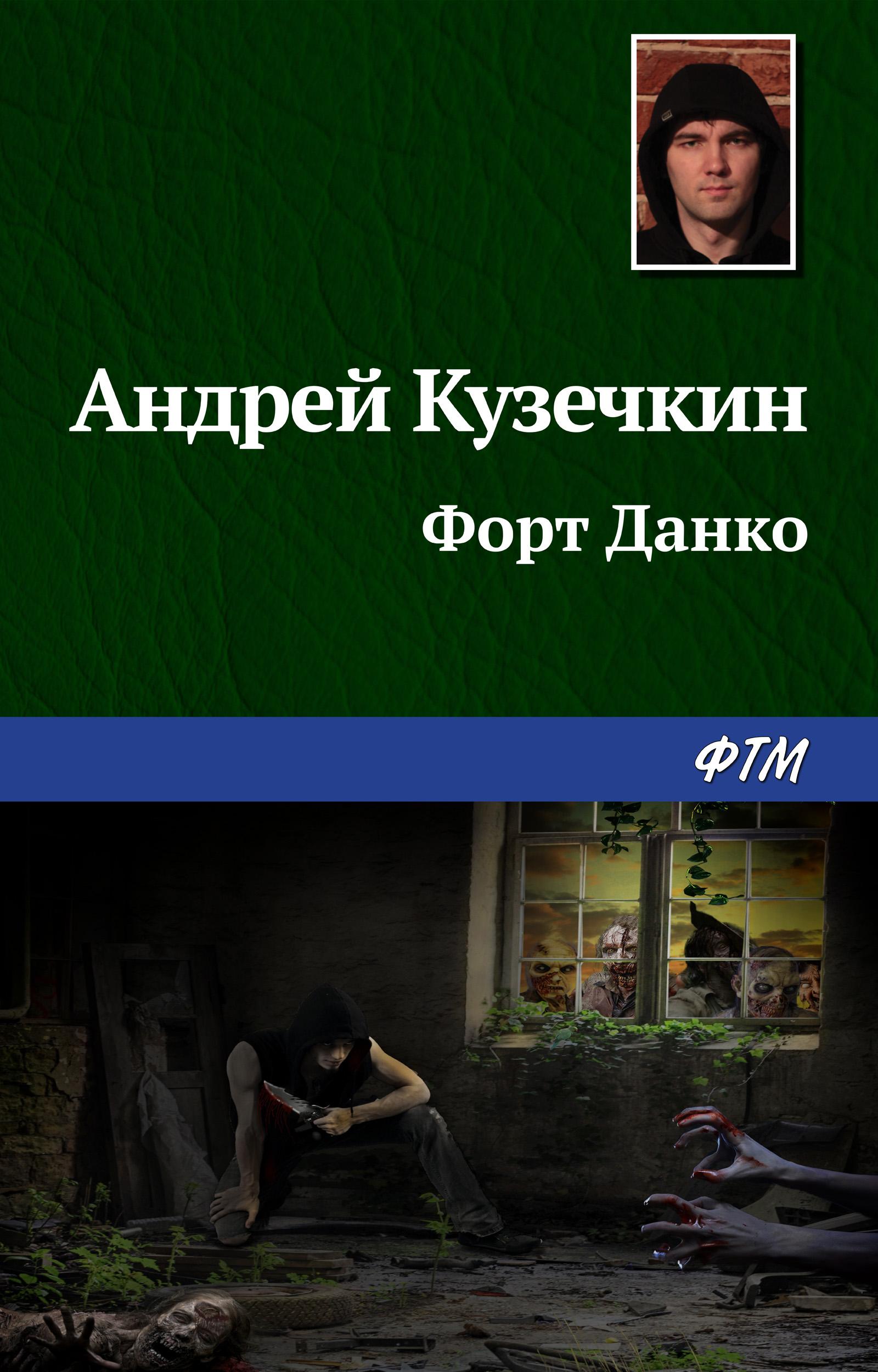 Купить книгу Форт Данко, автора Андрея Кузечкина