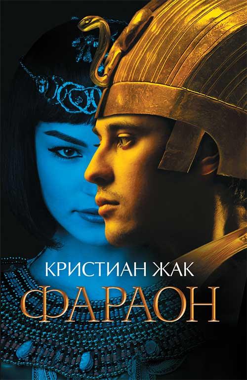 Купить книгу Фараон, автора Кристиана  Жака