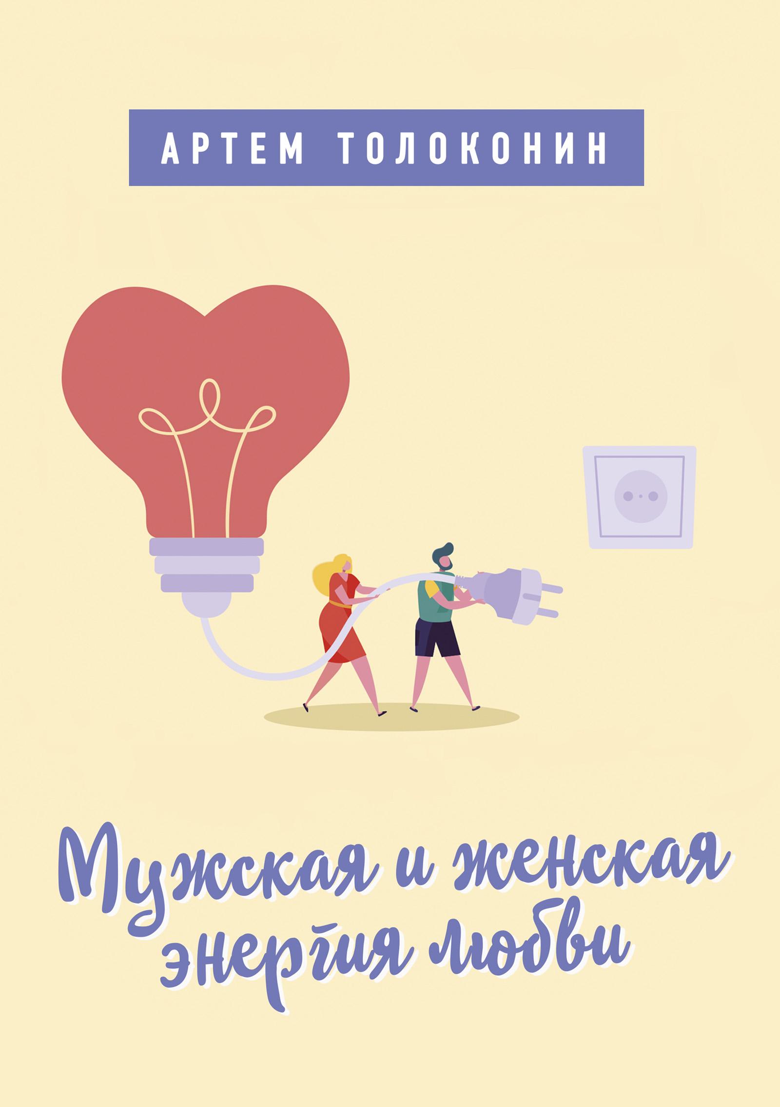 Мужская и женская энергия любви