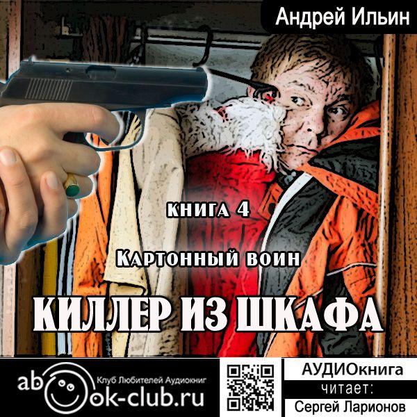 Купить книгу Картонный воин, автора Андрея Ильина