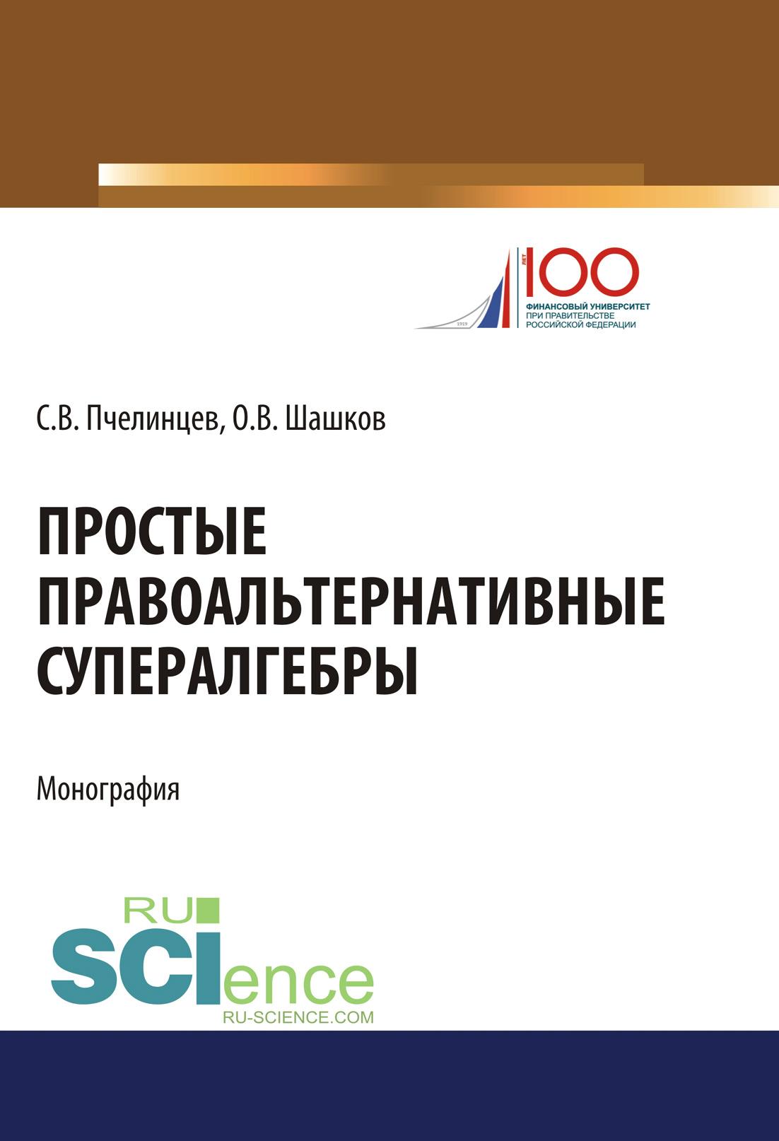 Купить книгу Простые правоальтернативные супералгебры, автора О. В. Шашкова