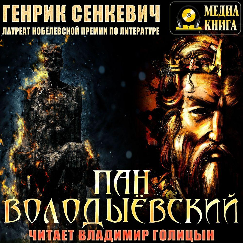 Купить книгу Пан Володыёвский, автора Генрика Сенкевича