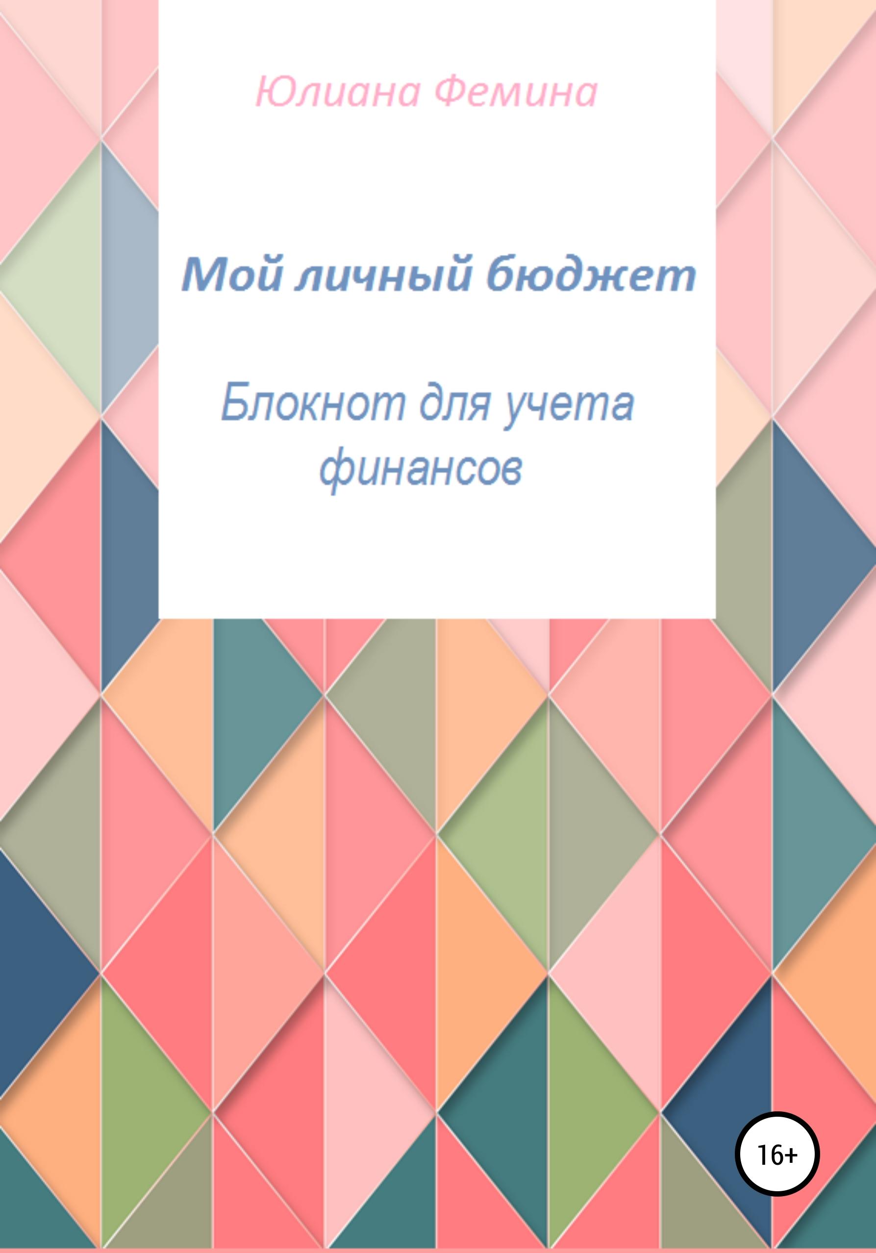 Купить книгу Мой личный бюджет. Блокнот для учета финансов, автора Юлианы Феминой