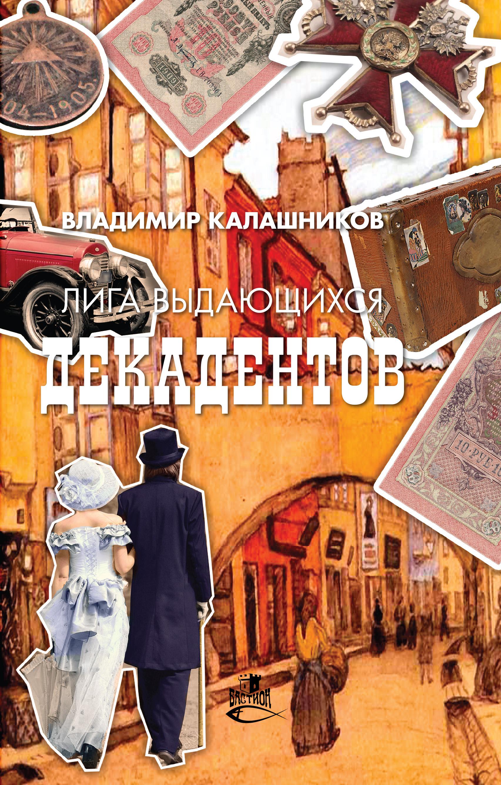 Владимир Калашников - Лига выдающихся декадентов