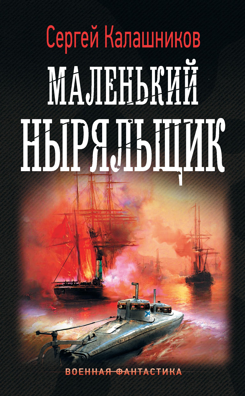 Купить книгу Маленький ныряльщик, автора Сергея Калашникова