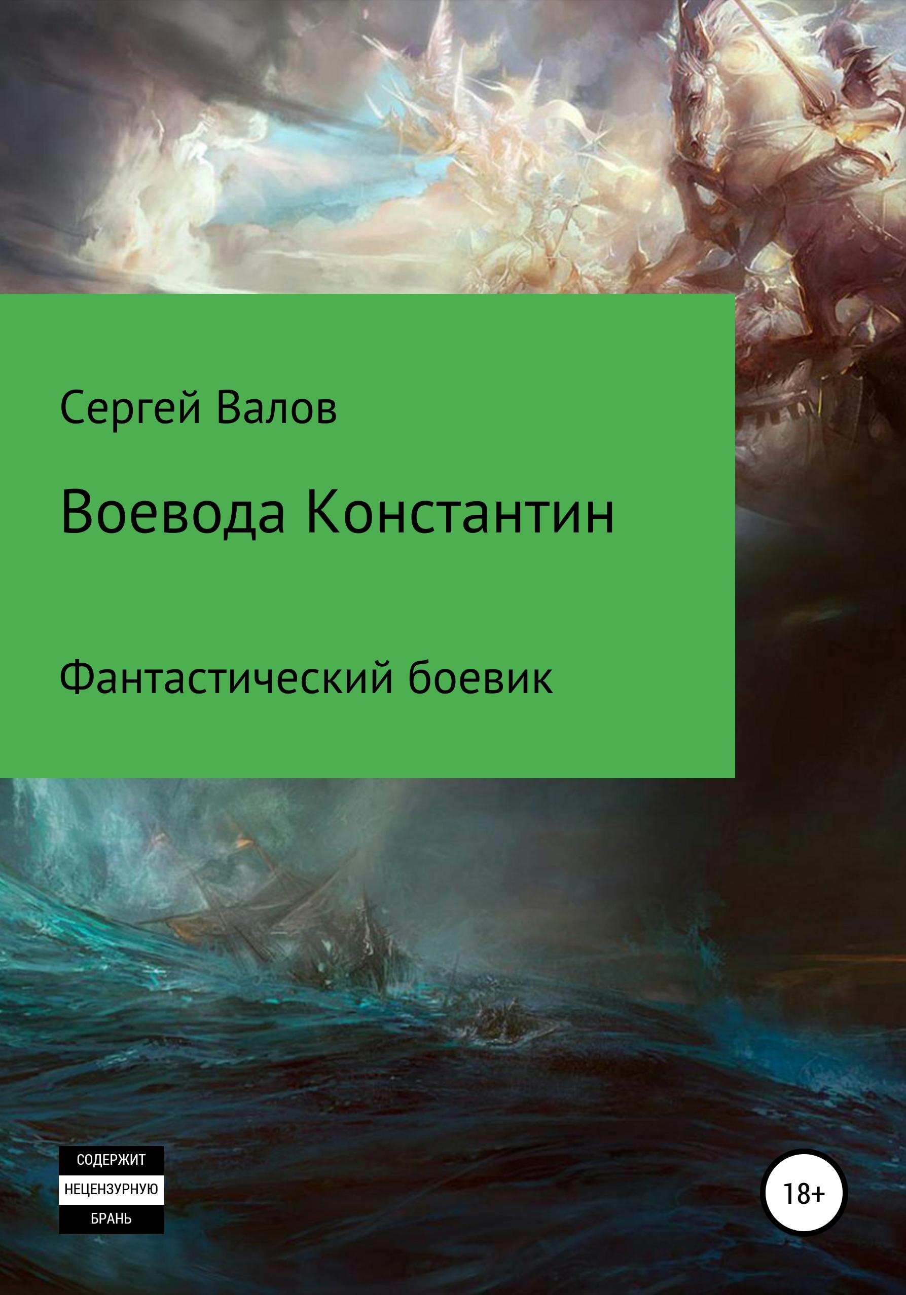 Купить книгу Воевода Константин, автора Сергея Юрьевича Валова