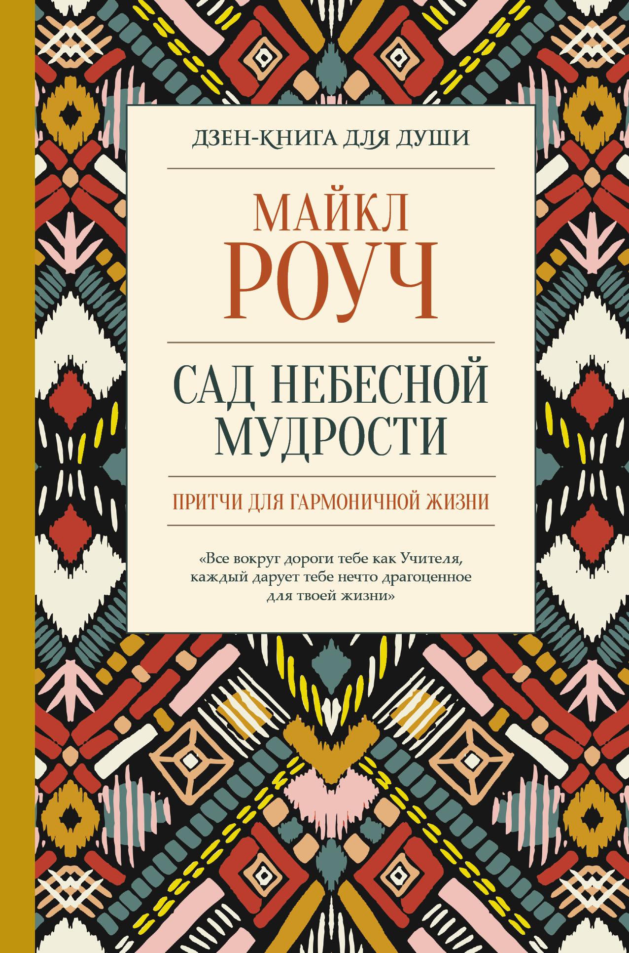 Купить книгу Сад небесной мудрости: притчи для гармоничной жизни, автора Майкла Роуча