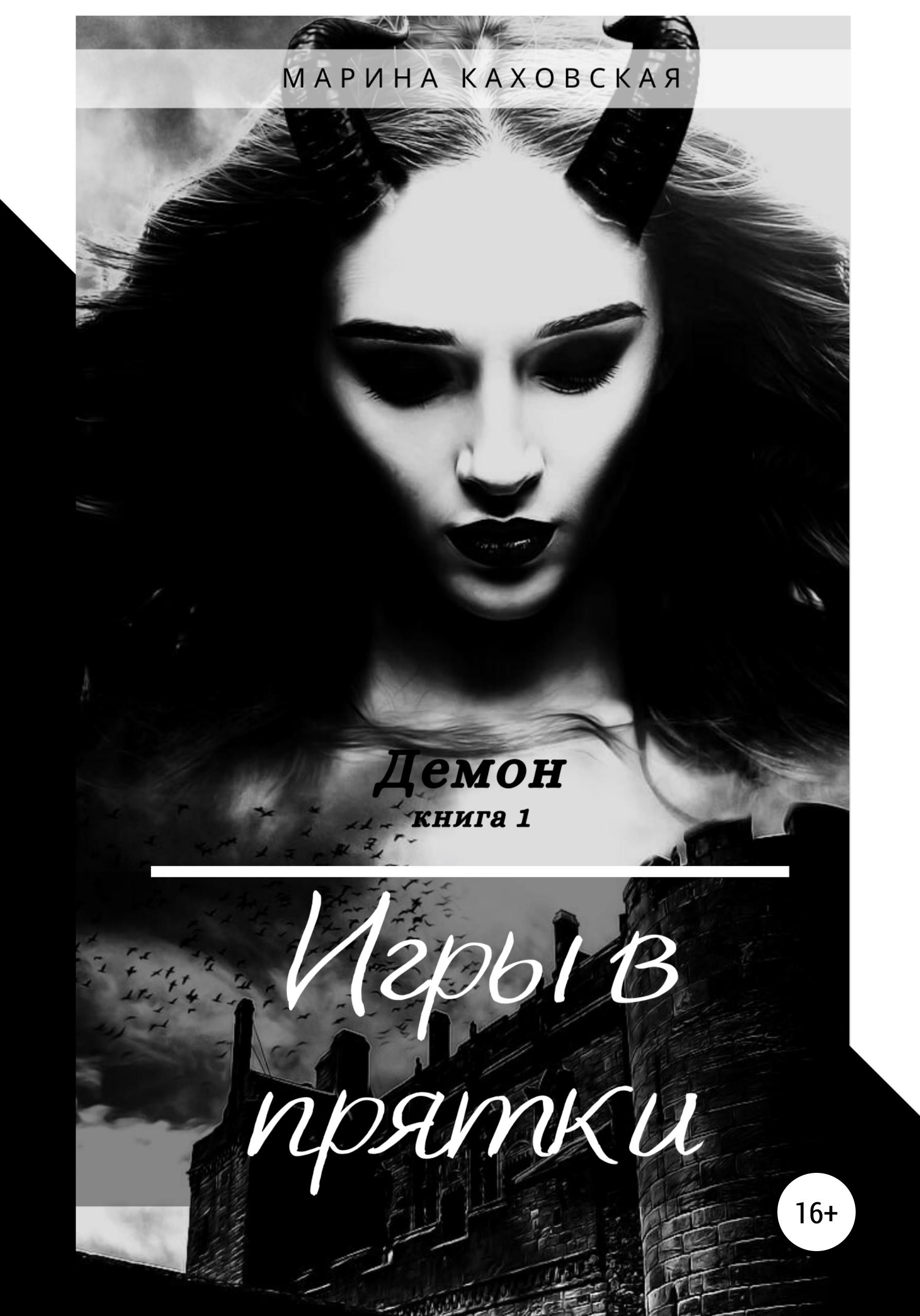 Марина Каховская - Демон. Игры в прятки