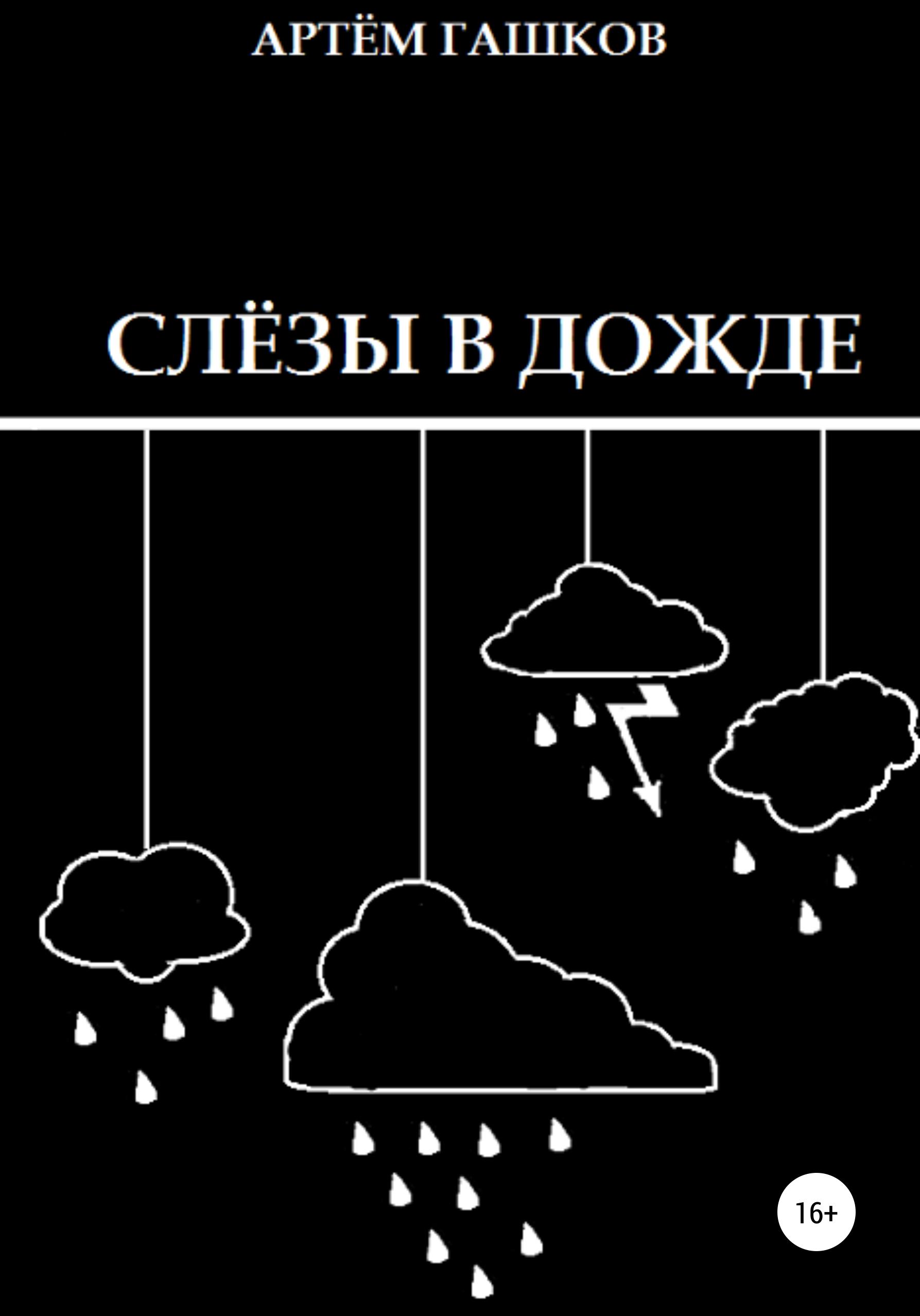 Слёзы в дожде