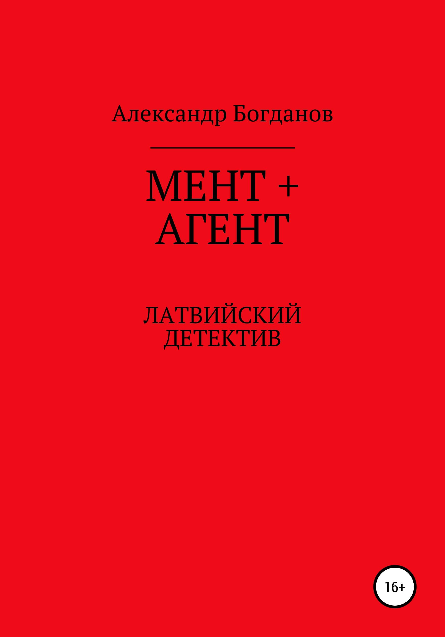 Купить книгу МЕНТ + АГЕНТ, автора Александра Порфирьевича Богданова