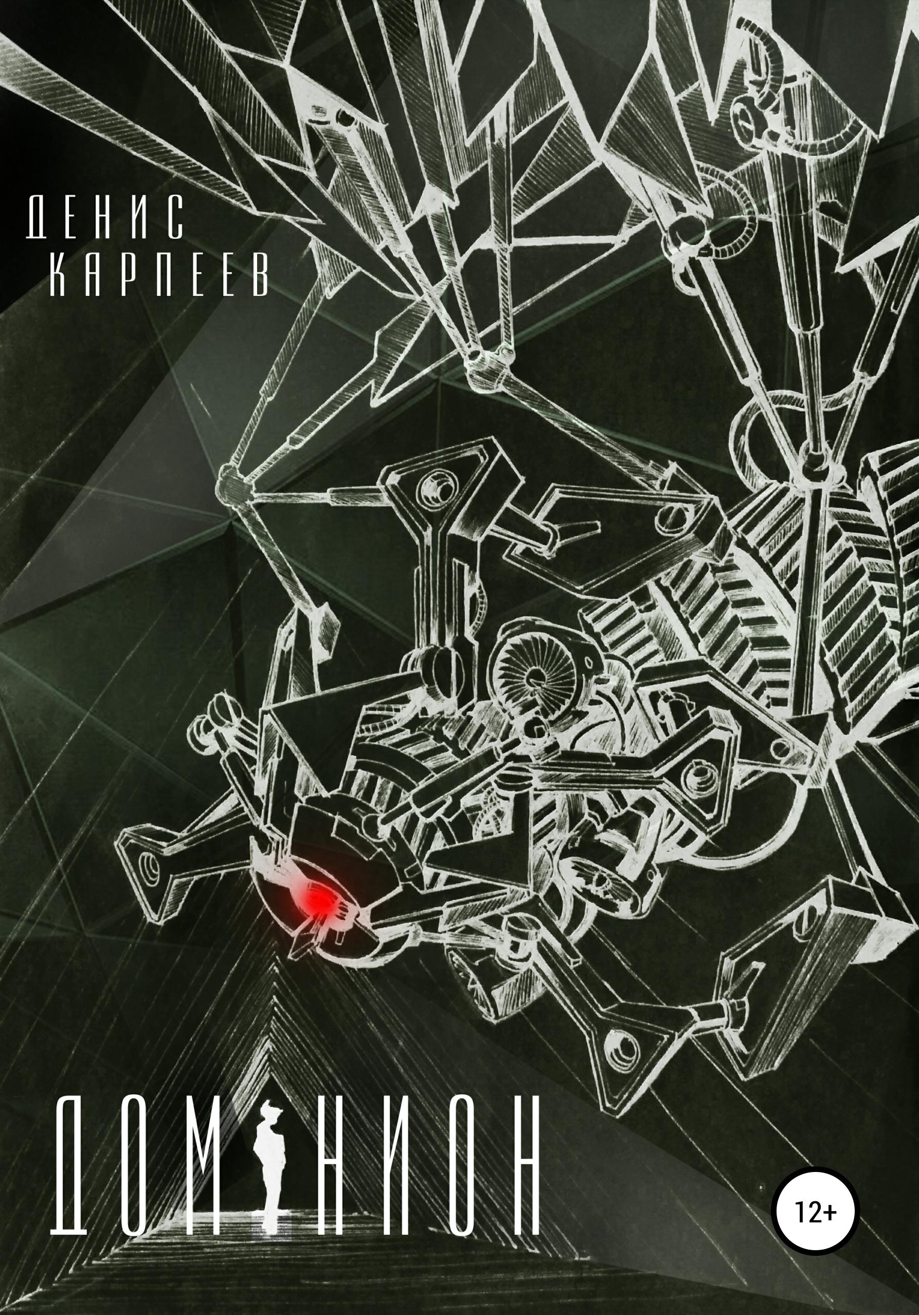 Купить книгу Доминион, автора Дениса Сергеевича Карпеева