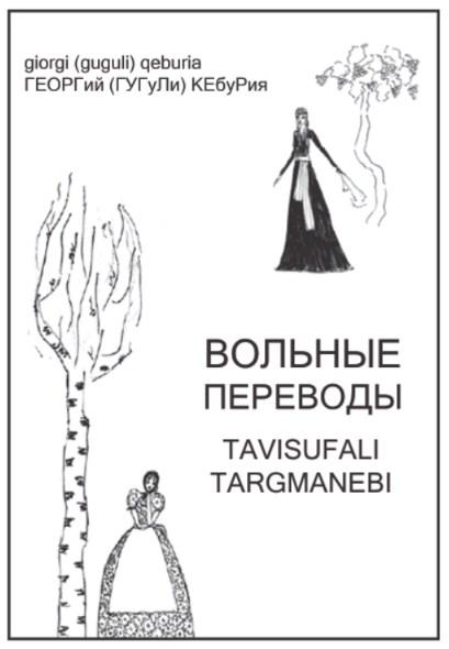 Вольные переводы