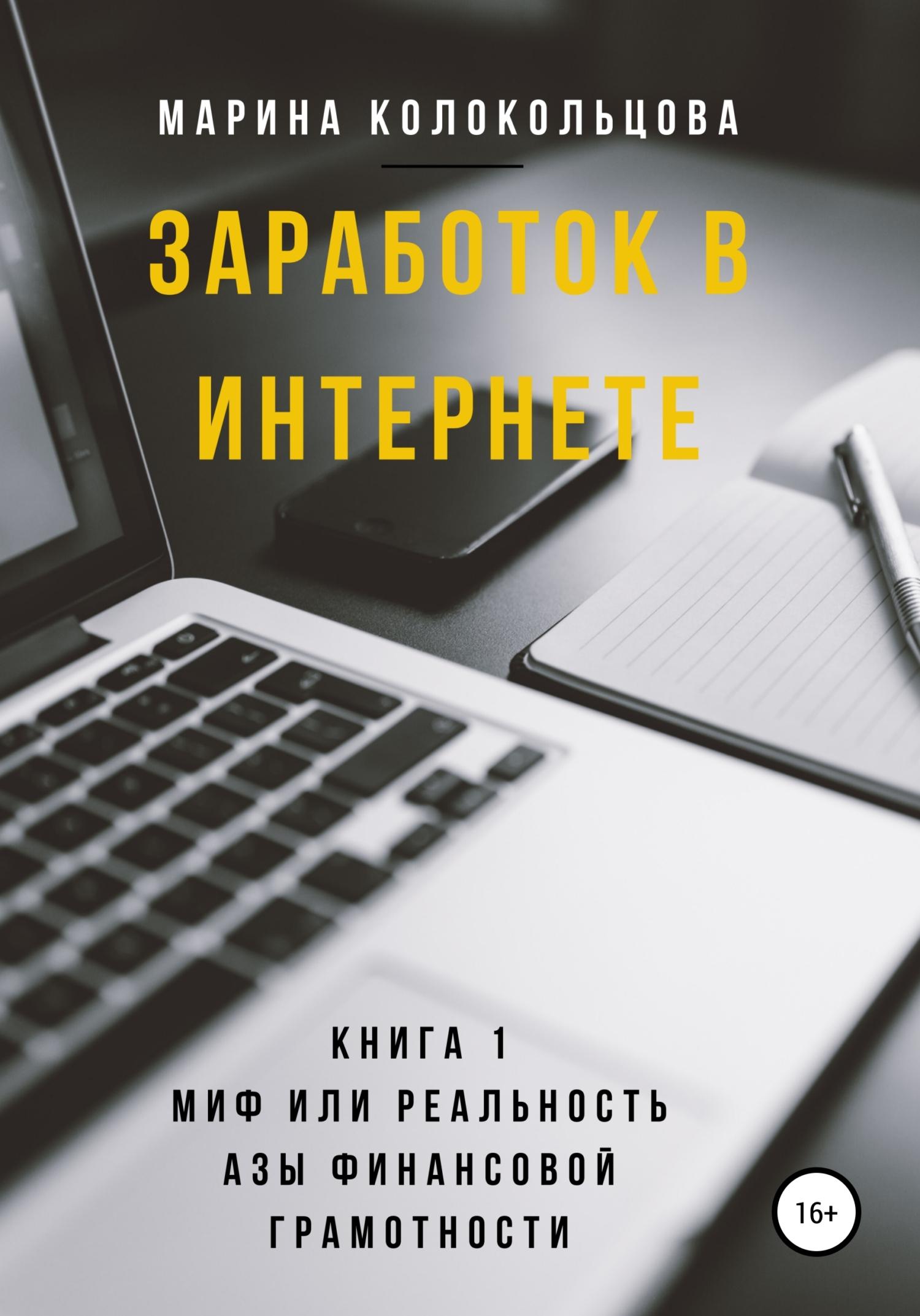Купить книгу Заработок в интернете. Книга 1. Миф или реальность. Азы финансовой грамотности, автора Марины Колокольцовой