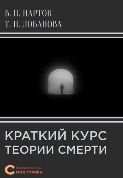 Купить книгу Краткий курс теории смерти, автора Татьяны Лобановой