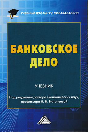 Купить книгу Банковское дело, автора Коллектива авторов