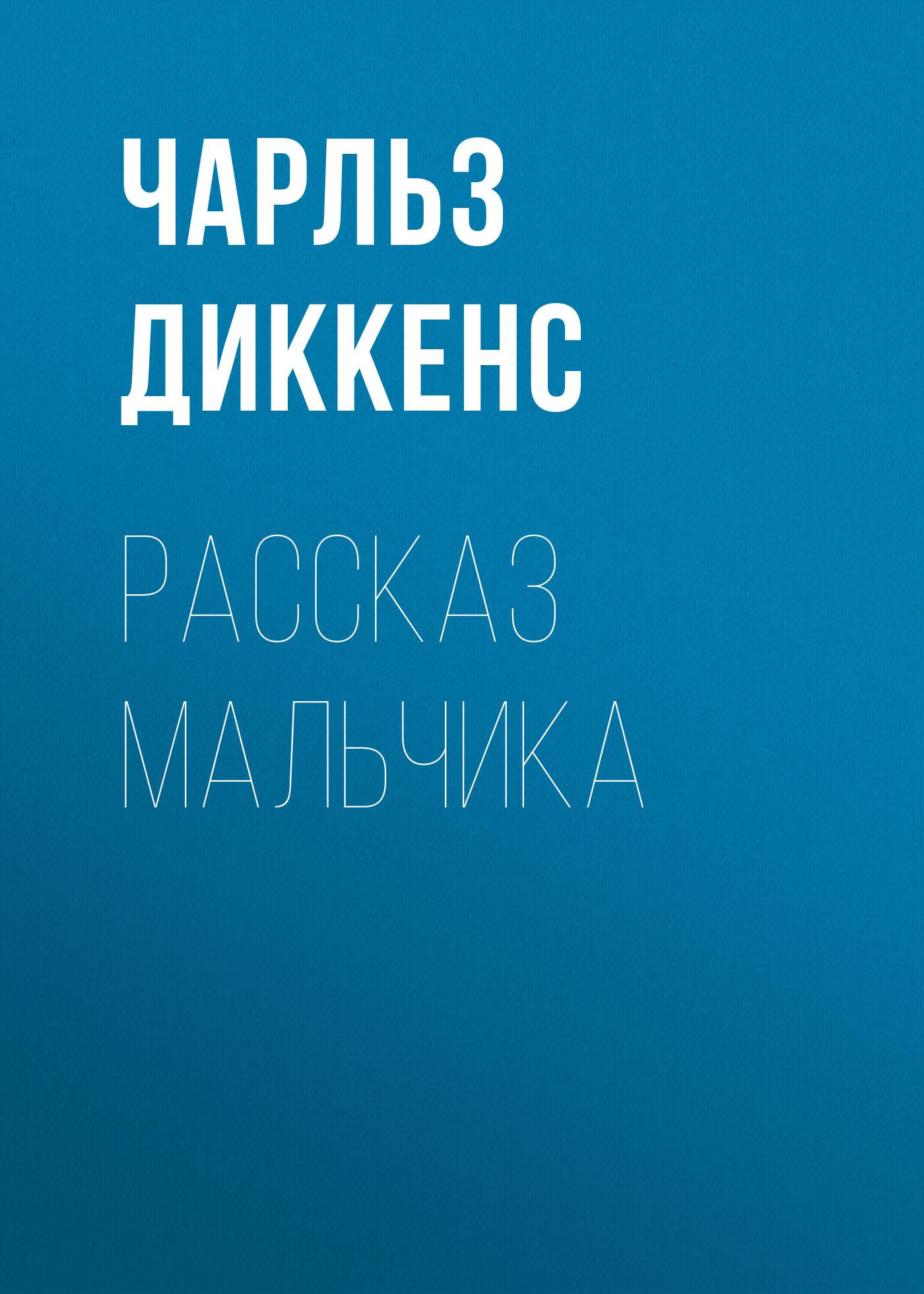 Купить книгу Рассказ мальчика, автора Чарльза Диккенса