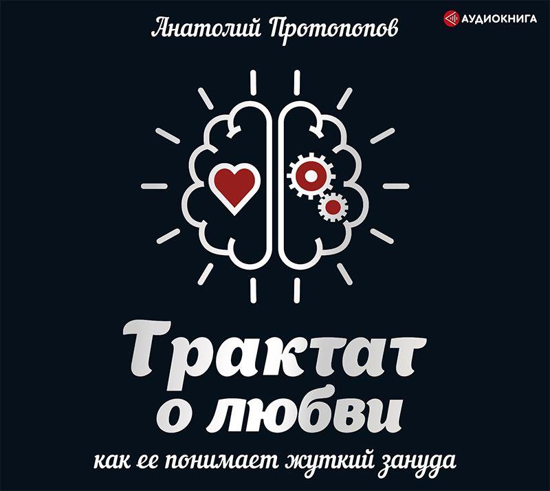 Купить книгу Трактат о любви, как её понимает жуткий зануда, автора Анатолия Протопопова