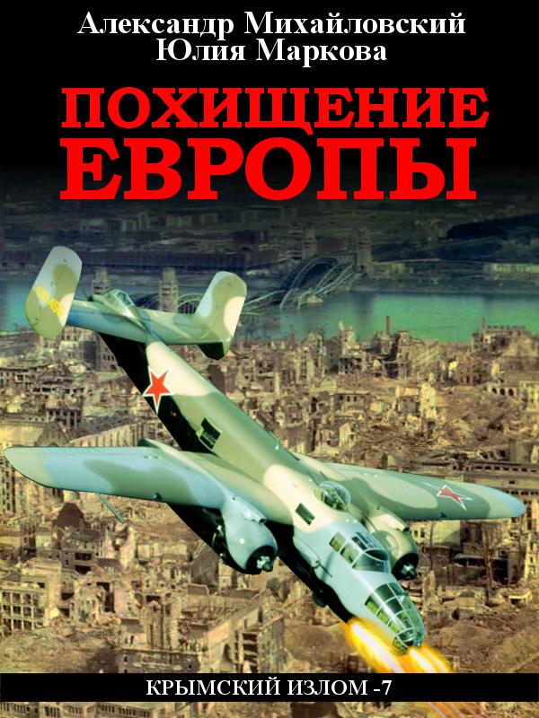 Купить книгу Похищение Европы, автора Александра Михайловского