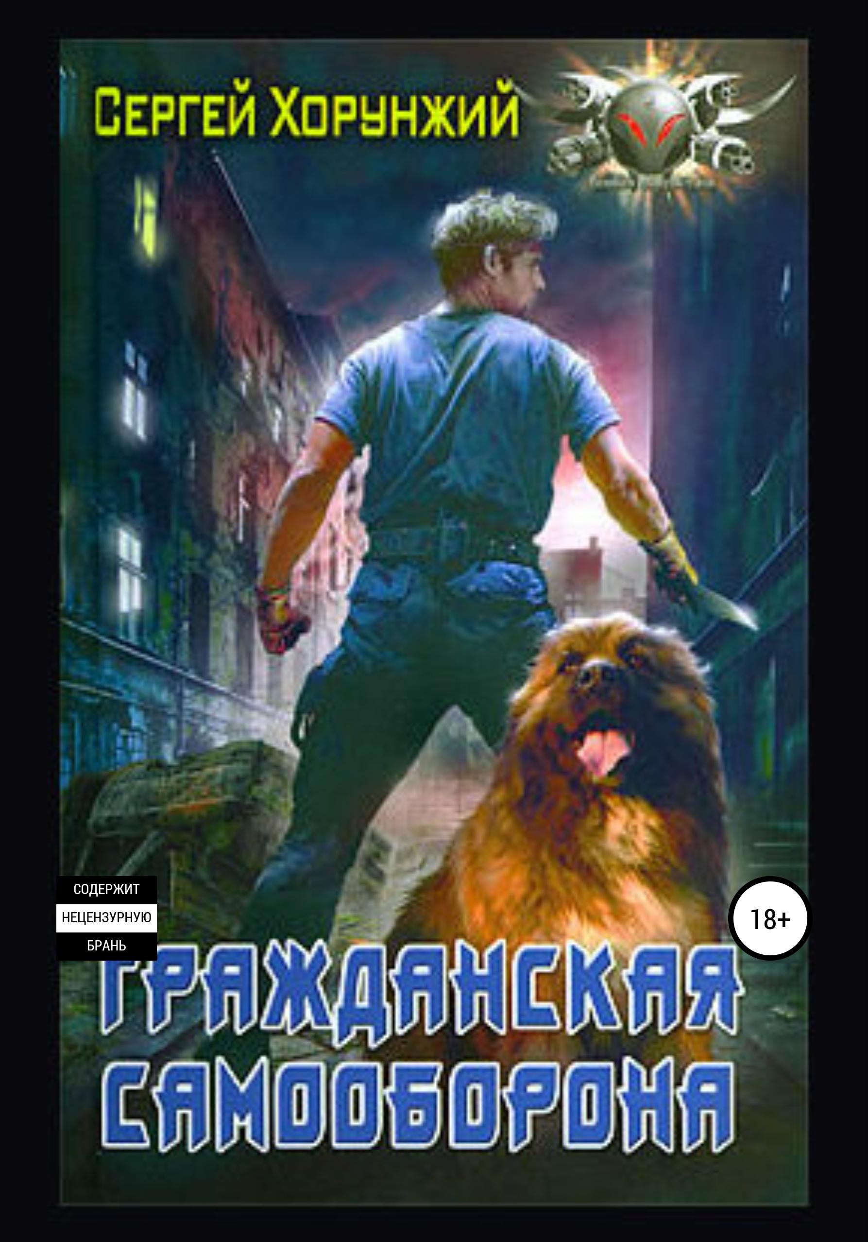 Купить книгу Гражданская самооборона, автора Сергея Вячеславовича Хорунжего