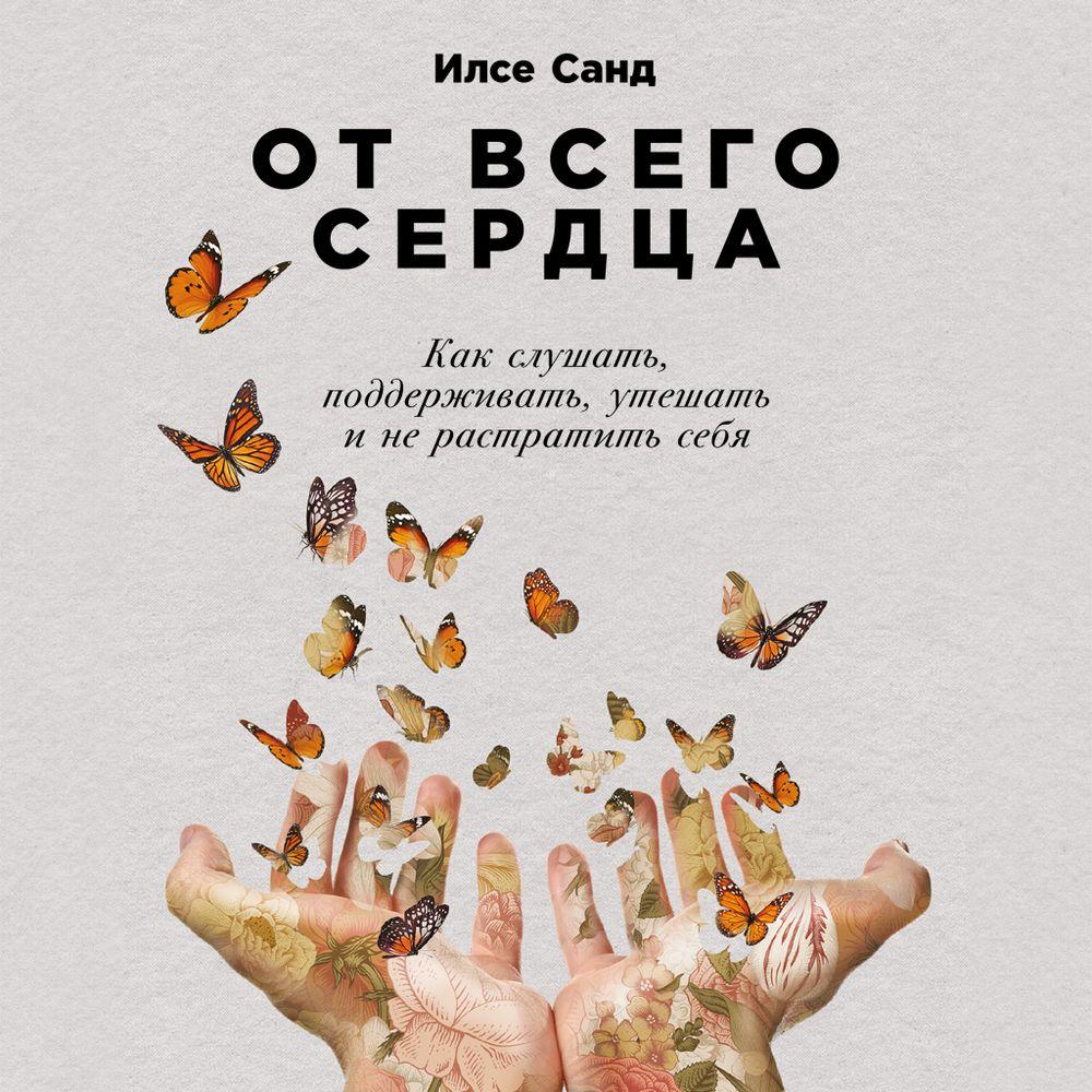 Купить книгу От всего сердца, автора Илсе Санд
