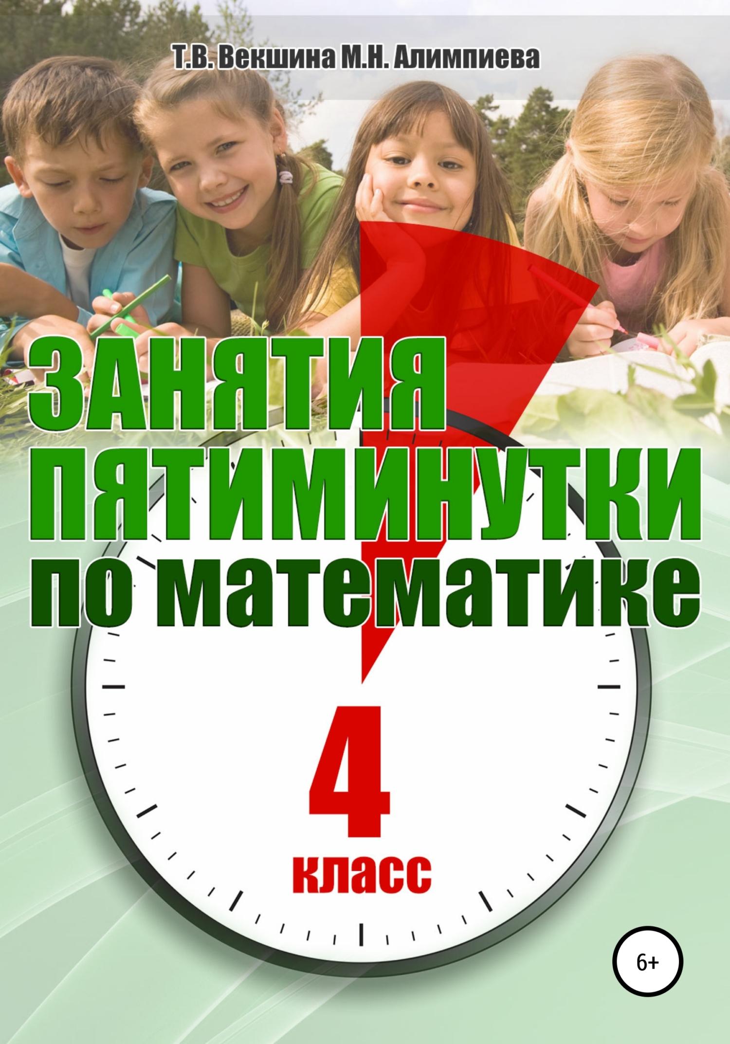 Купить книгу Занятия-пятиминутки по математике. 4класс, автора Татьяны Владимировны Векшиной