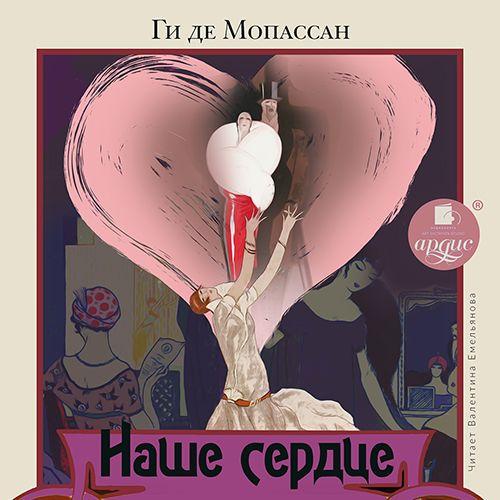 Купить книгу Наше сердце, автора Ги де Мопассан