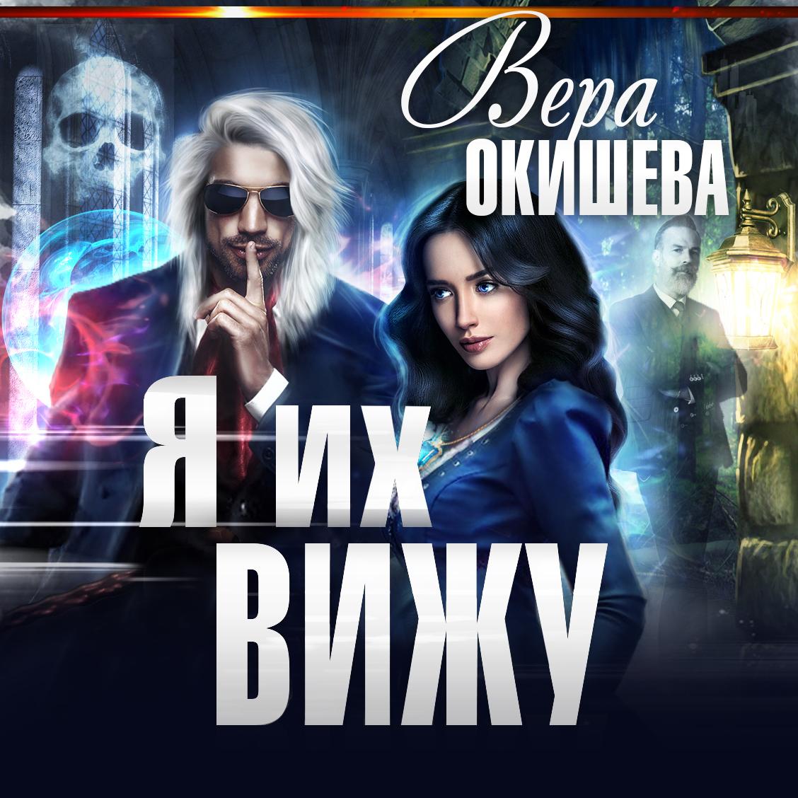Купить книгу Я их вижу, автора Веры Павловны Окишевой
