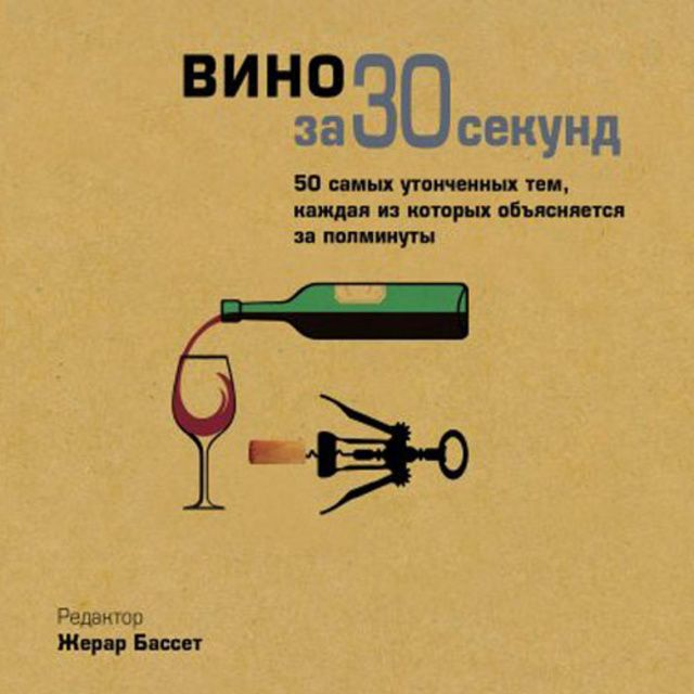 Купить книгу Вино за 30 секунд, автора Майка Голдсмита