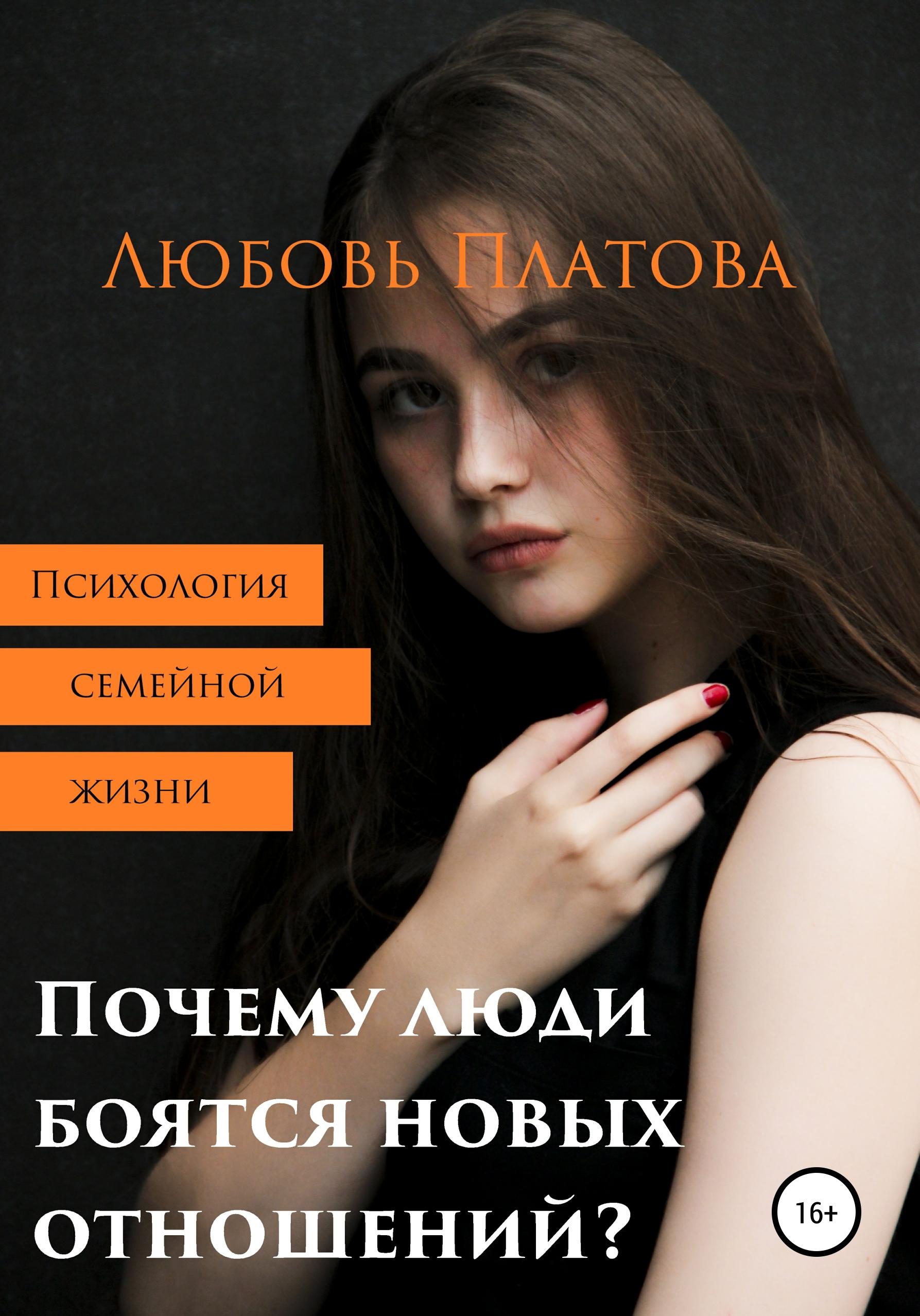 Купить книгу Почему люди боятся новых отношений?, автора Любови Борисовны Платовой