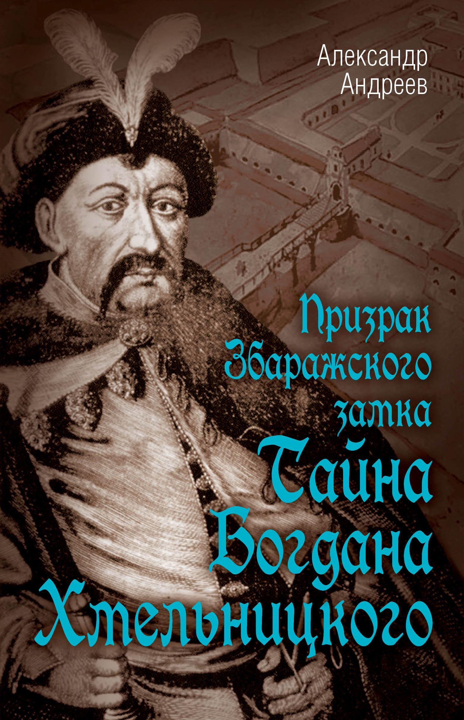 Призрак Збаражского замка, или Тайна Богдана Хмельницкого