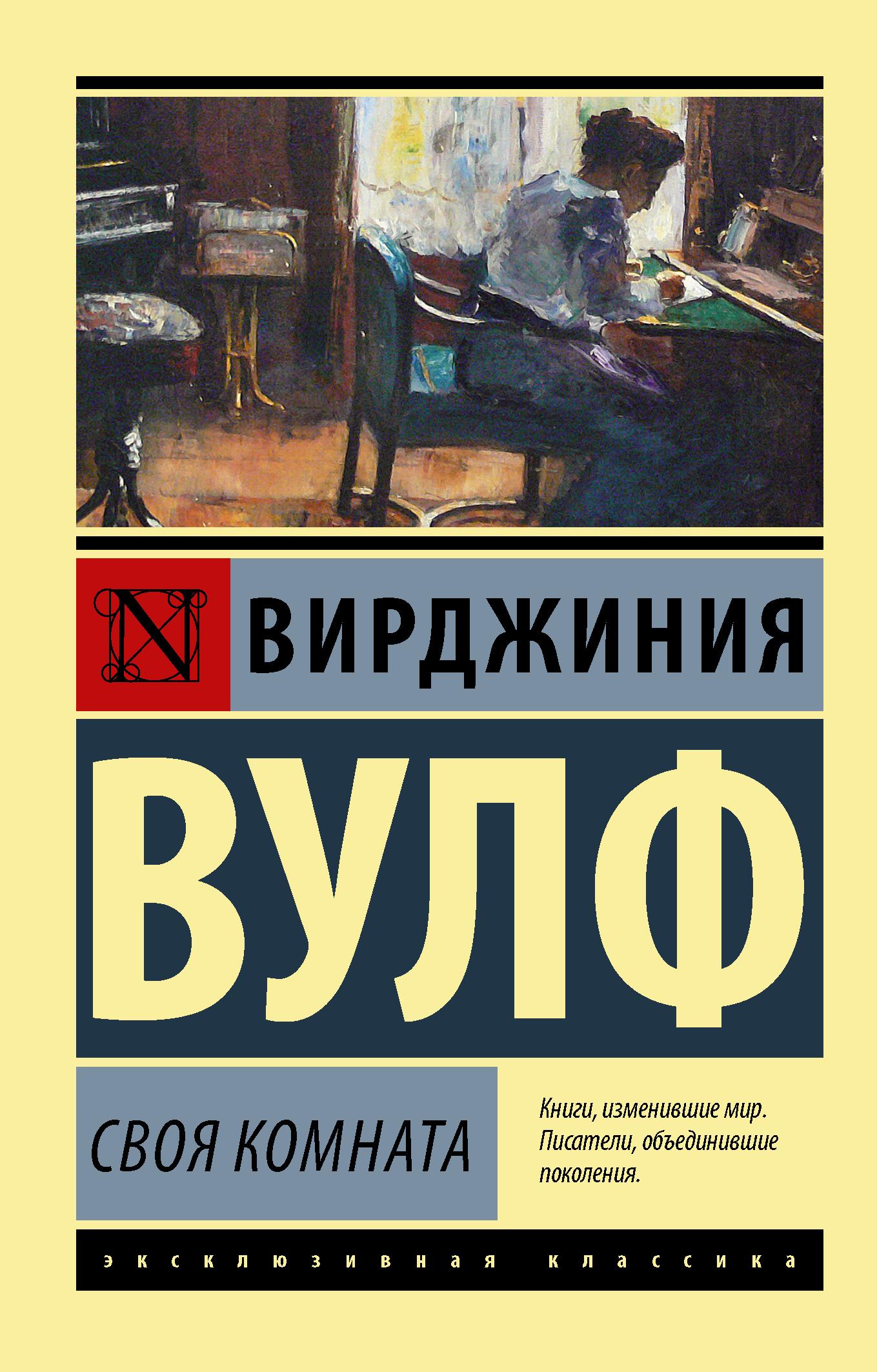 Купить книгу Своя комната, автора Вирджинии Вулф