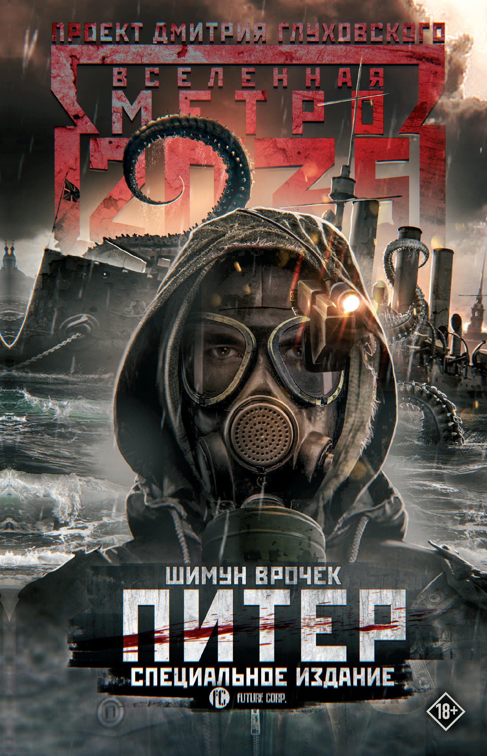 Купить книгу Метро 2035: Питер. Специальное издание, автора Шимуна Врочек