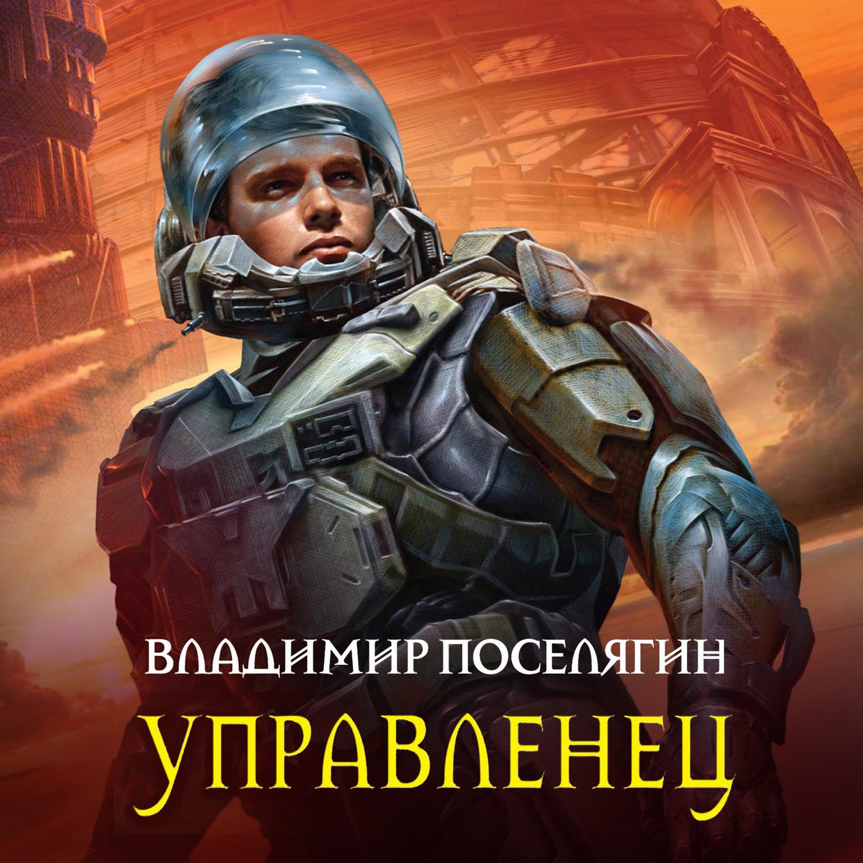 Купить книгу Управленец, автора Владимира Поселягина