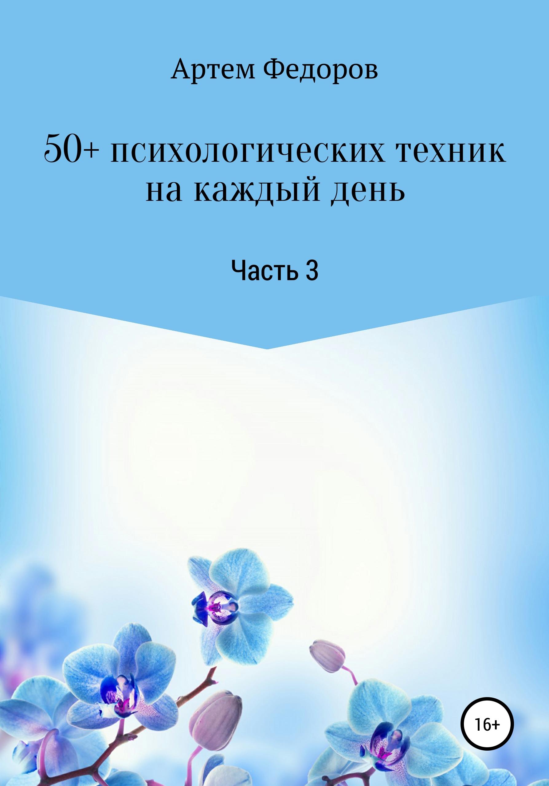 50+ психологических техник на каждый день. Часть 3
