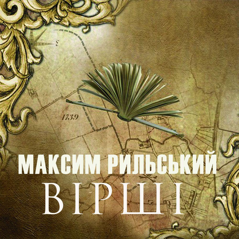 Купить книгу ВІРШІ, автора Максима Рильського