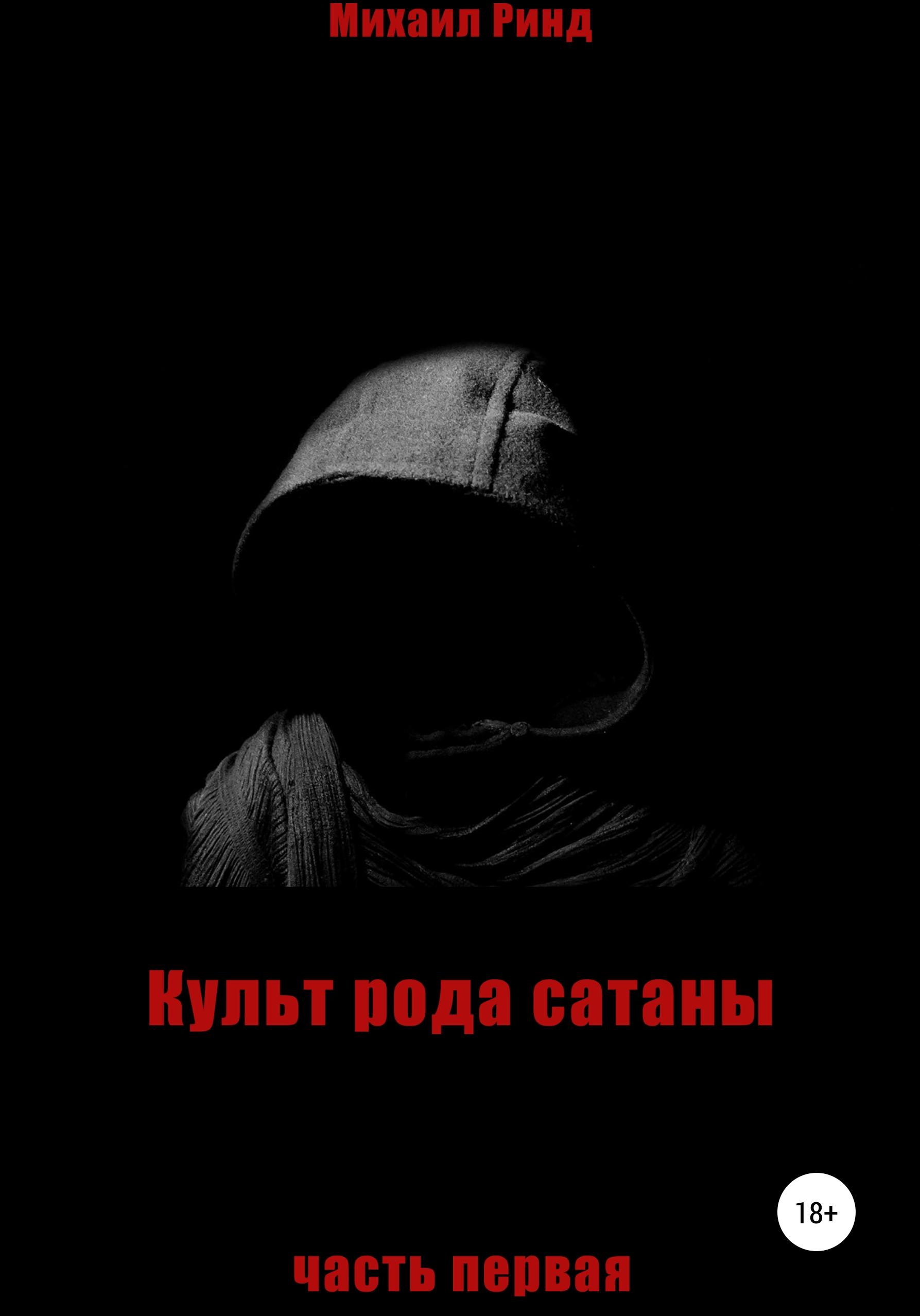 Купить книгу Культ рода сатаны. Часть 1, автора Михаила Ринда