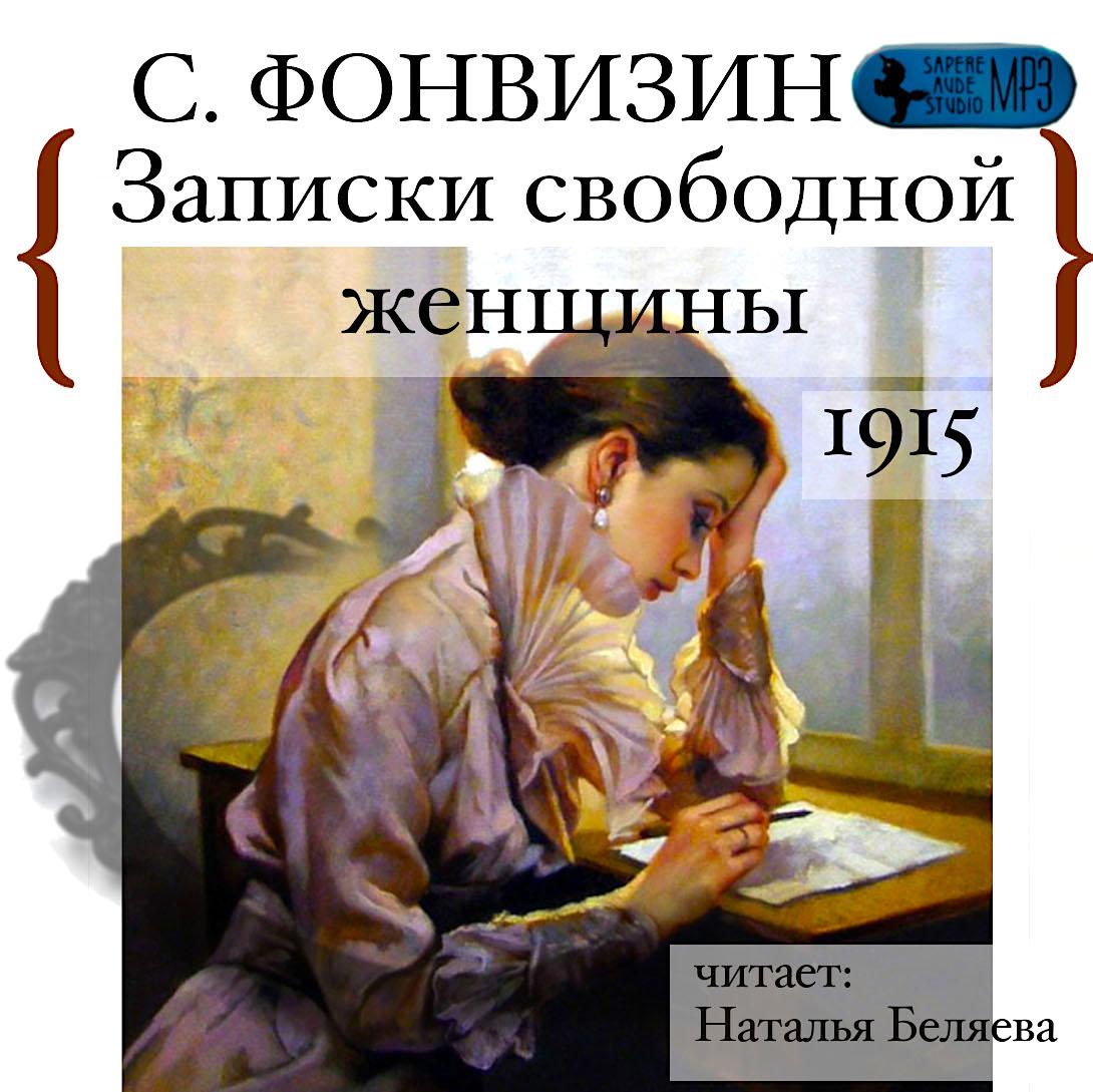 Купить книгу Записки свободной женщины, автора Сергея Ивановича Фонвизина